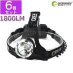 6個セット LEDヘッドライト 充電式 1800lm 米国CREE ヘルメット ライト 夜釣り キャンプ 懐中電灯 地震 防災グッズ HL80