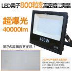 LED投光器 400w 4000w相当 薄型 40000lm 爆光 大型LED投光器 180°調節可能 防水 屋外 看板灯 作業灯 工場 一年保証 グッドグッズ