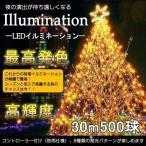 ポイント5倍 SALE LED電飾 クリスマス イルミネーション ライト 500球 30m クリスマスイルミネーション LEDライト 屋外 装飾 クリスマスライト LD55