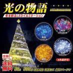 限定SALE クリスマス イルミネーション ライト 500球 30m クリスマス 飾り付け LED電飾 連結可 DIY 屋外用 メモリー機能 装飾 LD55