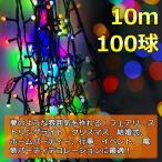 ショッピングイルミネーション イルミネーション 100球 10m LED電飾 ボール型 クリスマス 飾り付け イルミネーションライト 屋外 クリスマスライト デコレーション 装飾 RGB LD-K8