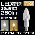 ショッピングシャンデリア LED電球 シャンデリア電球 3W 25W形相当 E12 E17 E26 口金 280ルーメ 天井照明 昼白色 電球色 ld12 GOODGOODS