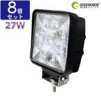 GOODGOODS 8個セット LED ワークライト 27W 9連 作業灯 LED 12V 24V 広角 汎用 防水 自動車 トラック用品 重機 デッキライト トラクター 一年保証 LD27