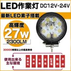LED作業灯 24V 12V兼用 27W LEDワークライト 広角 汎用 防水 トラック 船舶 デッキライト バックライト 車用品 一年保証 GOODGOODS