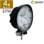 GOODGOODS 4個セット LED作業灯 27W 9連 ワークライト 12V 24V兼用 広角 汎用 防水 自動車 トラック 船舶 デッキライト 一年保証 LD27