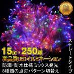 【訳あり 半額】 イルミネーション 250球 15m イルミネーションライト LED電飾 クリスマスイルミネーション 防雨 電飾 クリスマスツリー 飾り ストレート