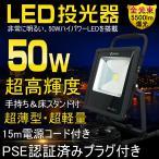 全品ポイント3倍 GOODGOODS LED投光器 50W 超長い15M電源コード付き PSE取得済み 屋外 防水 昼白色 5500LM 広角120° 投光器 作業灯 集魚灯 看板灯