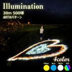 イルミネーション LED電飾 クリスマスイルミネーション 500球 30m ハロウィン 飾り ledイルミネーションライト 屋外 クリスマス 連結可 4色可選 ld55