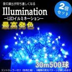 SALE  二個セット 青 イルミネーション ハロウィン メモリー機能 ライト 500球 30m LED電飾 防雨 クリスマスイルミネーション 屋外 飾り LD55