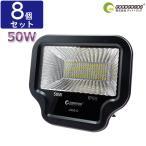8個セット LED投光器 50W 500W相当 蝶ボルト採用 投光器 屋外 スタンド AC100V 軽量 LEDライト 看板照明 倉庫 工事現場 作業灯 ライトアップ 一年保証 GOODGOODS