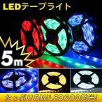「在庫処分」 GOODGOODS LEDテープ 5M 600連 12V 防水 LED 間接照明 看板照明 棚下照明 LEDロープ LEDテープライト LD99