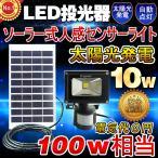 センサーライト 屋外 LED 画像