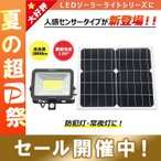 LED投光器 50W 500W相当 センサーライト ソーラーライト 人感 ガーデンライト 玄関灯 駐車場灯 防犯灯 防水 屋外 GOODGOODS