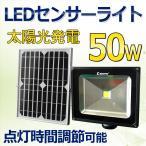 全品送料無料 センサーライト 屋外 LED ソーラー 投光器 50W 500W相当 人感センサーライト 明るい 感知距離/点灯時間調節可能 グッドグッズ
