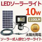 全品送料無料 LEDセンサーライト 屋外 ソーラー LED投光器 充電式 10W 人感センサー 防犯灯 防犯用 LEDライト 一年保証 グッドグッズ
