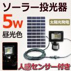 LED投光器 5w 50w相当 人感センサー付 屋外 LED ソーラー センサーライト 玄関灯 庭照明 防災グッズ 防犯灯 駐車場灯 一年保証 T-GY5W GOODGOODS