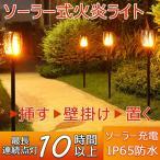 ソーラーライト 屋外 おしゃれ 松明風 ガーデンライト 誘導灯 庭園灯 太陽光発電 松明風 防犯灯 外灯 花壇 園芸 植物 TY-96D