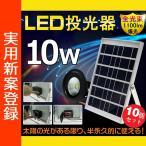 GOODGOODS 十個セット LED投光器 10w  電池切替可能 ソーラー投光器 18650充電池 看板照明 防災グッズ 防犯灯 TYH-09
