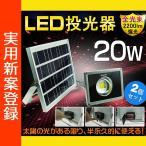 二個セット LED投光器 ソーラー投光器 20W 200W相当 電池交換式 ソーラーライト 18650充電池付 作業灯 看板照明 防災グッズ GOODGOODS