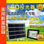 LED投光器 充電式 ソーラー投光器 電池交換式 20W 200W相当 ソーラーライト 18650充電池付 防災グッズ 防犯灯 車庫の常夜灯に TYH-25T
