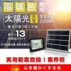 新入荷 LED投光器 充電式 ソーラー投光器 電球色 電池交換式 20W 200W相当 ソーラーライト 庭園灯 ガーデンライト 常夜灯 外灯 TYH-25T GOODGOODS