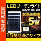全品ポイント5倍 ガーデンライト ソーラーガーデンライト 5W LED投光器 充電式 電池交換式 LED 屋外 明るい 庭照明 アップライト 夜間自動点灯 TYH-5