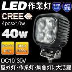グッドグッズ LED作業灯 40W ワークライト 12V-24V対応 CREE製 路肩灯 フォークリフト トラック 倉庫作業 デッキライト 集魚灯 Wl03