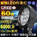 1年保証 LED作業灯 60W LEDワークライト作業灯 LED投光器 12V/24V トラクター用 スポットライト 集光 集魚灯 デッキライト GOODGOODS