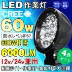 4個セット LED作業灯 60W ワークライト 12V-24V対応 CREE製 路肩灯 フォークリフト トラック 倉庫作業 デッキライト 集魚灯 バックライト