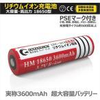 18650リチウムイオン電池 バッテリー 18650電池 大容量3600mAh 懐中電灯 ヘッドライト 防災グッズ 充電式 過充電保護