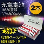 3%OFFクーポン 2本セット 18650充電池 リチウムイオン電池 バッテリー 3600mAh  18650 懐中電灯 ヘッドライト 充電式 過充電保護 地震 収納ケース付き