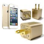 USB ACアダプター 家庭用コンセント 2ポート搭載 充電器 変換アダプター