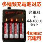 リチウムイオン充電池 4本用マルチ充電器と18650充電池×4本
