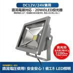 GOODGOODS LED投光器 20W 200W相当 12V 24V 昼白色 防水 LEDライト ワークライト 作業灯 集魚灯 船舶用 駐車場 一年保証 グッドグッズ