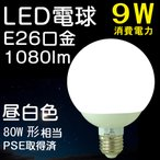 ポイント5倍 LED電球  9W E26 80W形相当 ボール電球タイプ 昼白色 節電 省エネ 新生活 引っ越し DQ09