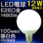 GOODGOODS LED電球 E26 12W ledライト