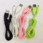 2本セット 充電ケーブル USB 3DS/DSi/DSi LL用 USBケーブル 3色 DS02 おトク