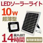 3%OFFクーポン LED投光器 5W 50W相当 太陽光発電 ソーラーライト ガーデンライト 昼白色/電球色 自動点灯 防水 玄関 防犯灯 GOODGOODS TY053.11