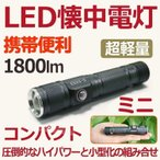 LED懐中電灯 1800lm LEDライト ハンディライト ズーム機能 充電式 懐中電灯 CREE 自転車ライト 明るい 防災グッズ