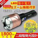 超強力led懐中電灯 ledライト 18650リチウム電池