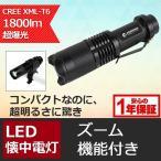 LED懐中電灯 CREE 1800lm 自転車ライト サイクルライト 防水 バイクライト 防災グッズ 登山 キャンプ ED70