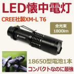 LED懐中電灯 充電式 CREE 1800lm サイクルライト 自転車ライト 充電式 超強力 フラッシュライト 防災 震災対策 登山 一年保証 ED70