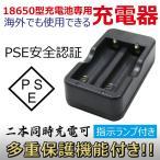 18650専用充電器 2本同時充電器 マルチ充電器