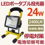 送料無料 投光器 led 充電式 コードレス投光器 200W相当 投光器 スタンド 屋外 照明 ポータブル投光器 24W GH12-2