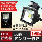 LED投光器 20W センサーライト 屋外 防水 LEDライト 人感センサー付 自動点灯 防犯灯 駐車場 玄関灯 ガーデンライト 一年保証