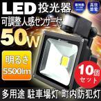 10個セット センサーライト 屋外 LED投光器 50W 500W相当 人感センサ付 防犯灯 作業灯 駐車場灯 街灯 防水 グッドグッズ GY50W