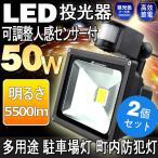 防災 2個セット  LED センサーライト LED 投光器 人感 50W 500W相当 防犯ライト 駐車場 広角120度 防水加工 一年保証 GY50W