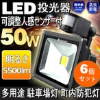 防災 六個セット  LED投光器 50W 500W相当 センサーライト 人感センサー付き 屋外 広角 防水加工 防犯灯 駐車場灯 一年保証 GY50W