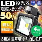防災 4個セット  LED投光器 50W 人感センサー付き LED 投光器 センサーライト 昼白色 広角120度 防水加工 防犯灯 駐車場灯 GY50W