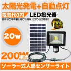 LED 投光器 センサーライト 20W 200W相当 人感 防犯灯 ソーラーライト 防水 駐車場 一年保証 防災グッズ 震災対策 T-GY20X
